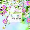 内田奈織 / Healing Harp~ハープで贈る名曲の花束~の商品画像