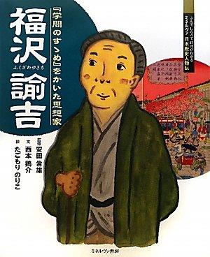 Read Online Fukuzawa yukichi : Gakumon no susume o kaita shisōka pdf