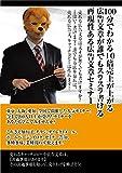100分で理解できる! 売れる広告・キャッチコピーセミナー~東京・大阪・愛知、全国開催された人気セミナーがDVDに! ?~