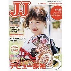 JJだけの振袖BOOK 表紙画像