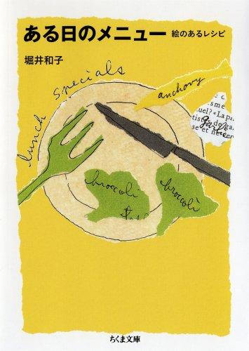 ある日のメニュー―絵のあるレシピ (ちくま文庫)
