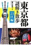 東京都謎解き散歩 23区編 (新人物往来社文庫)