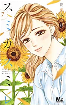 スミカスミレ 第01-07巻 [Sumika Sumire vol 01-07]