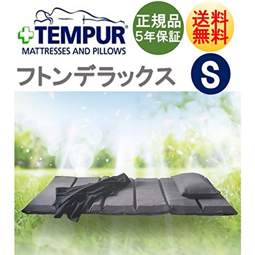 正規品 5年保証 フトンデラックス Futon-1 テンピュール TEMPUR マットレス 敷き布団 S 7つのパーツに分割され、布団感覚で折りたたみが可能 シングルサイズ B073Y6HZSF
