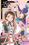 製品画像: Amazon.co.jp: ニセコイ 15 (ジャンプコミックス): 古味 直志: 本