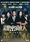 Dear Enemy DVD (Region 3 / Non USA Region) (English subtitled) Xu Jing Lei