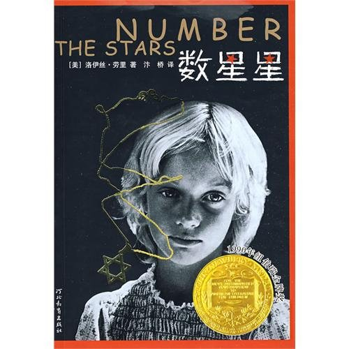 number the stars by lois lowry essay Lois lowry's number the stars notes, test prep materials, and homework help easily access essays and lesson plans from other students and teachers.