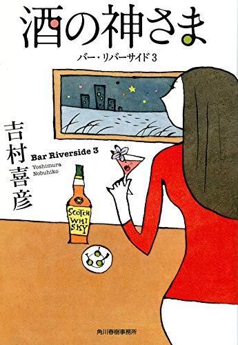 酒の神さま バー・リバーサイド(3)