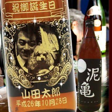 写真彫刻☆名入れ焼酎:麦焼酎 泥亀 900ML【オリジナル彫刻ボトル】