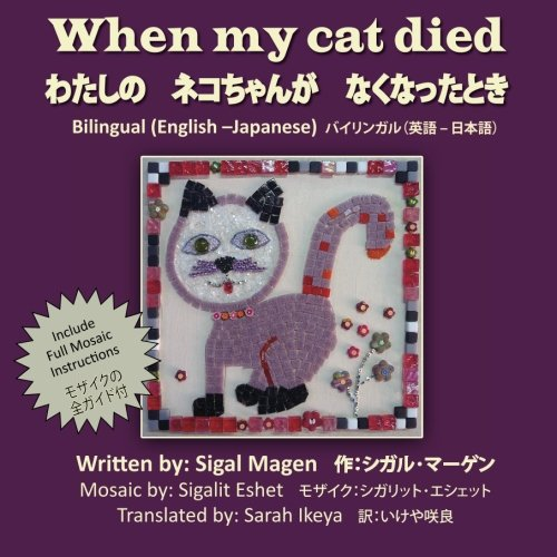 When my cat died: Bilingual (English –Japanese) (Japanese Edition)