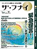 ザ・フナイ vol.141