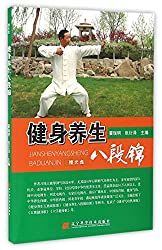 This book gives a systematic introduction to Baduanjin exercise (eight trigrams boxing), including the techniques, characteristics, and tips of Baduanjin exercise. It mainly introduces the guiding technique (physical and breathing exercises) of Badua...