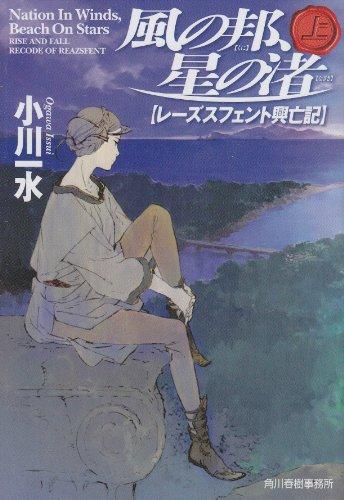 風の邦、星の渚 上―レーズスフェント興亡記 (角川春樹事務所 ハルキ文庫)