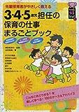 3・4・5歳児担任の保育の仕事まるごとブック―先輩保育者がやさしく教える (ハッピー保育books 2)