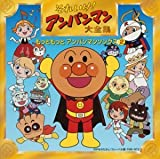 Motto Motto Anpanman Songs 2 by Animation [Dreaming] (2004-02-25)