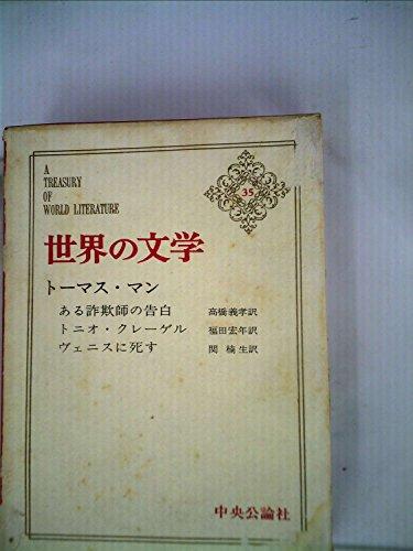 世界の文学〈第35〉トーマス・マン (1965年)ある詐欺師の告白 トニオ・クレーゲル ヴェニスに死す