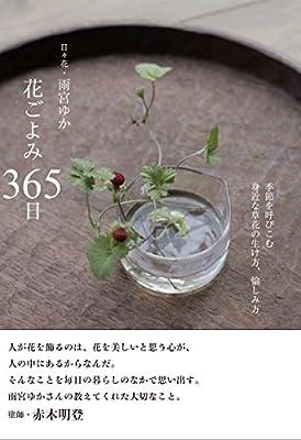 花 を いける 漢字