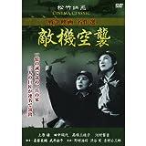 Japanese Movie - Tekki Kushu [Japan DVD] SYK-160