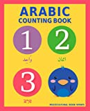 Arabic Counting Book: Basic Arabic and English Edition (Multicultural Book Series 4)