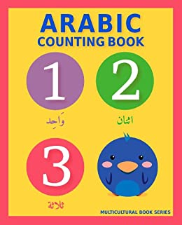 Arabic Counting Book: Basic Arabic and English Edition (Multicultural Book Series 4) by [Mclean, S.A.]