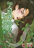 鬼談 人形師雨月の百物語10 (LGAコミックス)