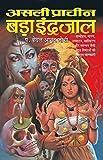 Asli Prachin Bada Indrajaal