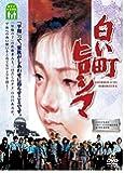 白い町ヒロシマ [DVD]