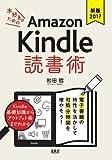 本好きのためのAmazon Kindle 読書術 電子書籍の特性を活かして可処分時間を増やそう!