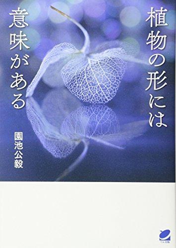 植物の形には意味がある (BERET SCIENCE)