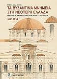 Ta Bizantina mnimia sth neoteri Ellada, Chlepa, Eleni-Anna, 9606878384