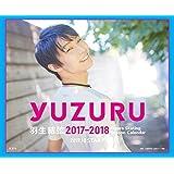 羽生結弦 2017-2018 フィギュアスケートシーズンカレンダー 卓上版 ([カレンダー])