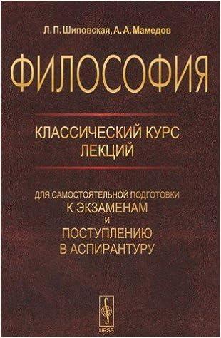 Book Filosofiya. Klassicheskiy kurs lektsiy dlya samostoyatelnoy podgotovki k ekzamenam i postupleniyu v aspiranturu