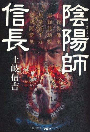 Read Online 陰陽師(おんみょうじ) 信長 pdf