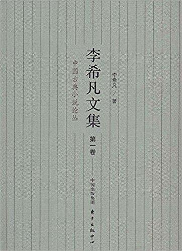 李希凡文集(第七卷)——往事回眸