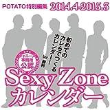 Sexy Zoneカレンダー 2014/4-2015/3 ([カレンダー])