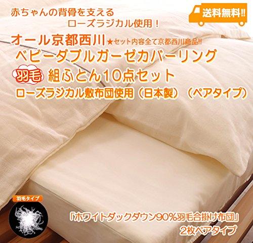 京都西川ベビーの羽毛布団