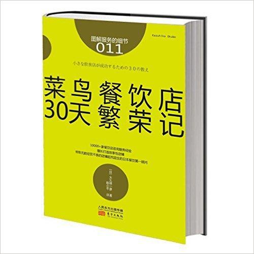 Download 图解服务的细节11: 菜鸟餐饮店30天繁荣记 PDF