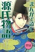 まんがで読む 源氏物語 (学研まんが日本の古典)