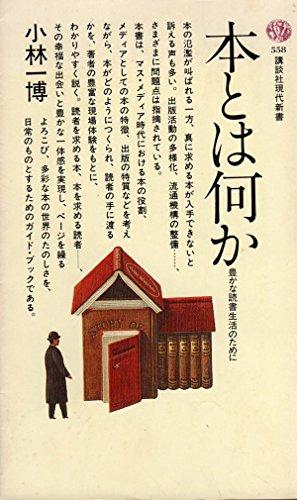 本とは何か―豊かな読書生活のために (1979年) (講談社現代新書)