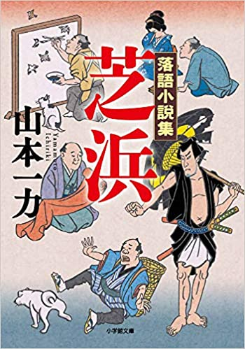 落語小説集 芝浜 (小学館文庫)  ...