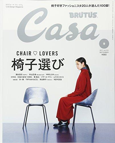 Casa BRUTUS(カ-サブル-タス) 2017年 9月号 [椅子選び]