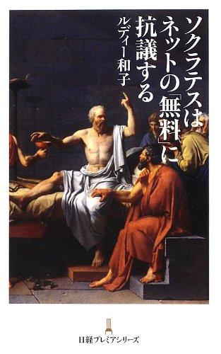 ソクラテスはネットの「無料」に抗議する (日経プレミアシリーズ)