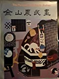 Peasants' Painting in Jinshan (English and Chinese Edition)