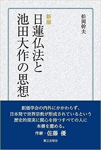 新版]日蓮仏法と池田大作の思想 ...