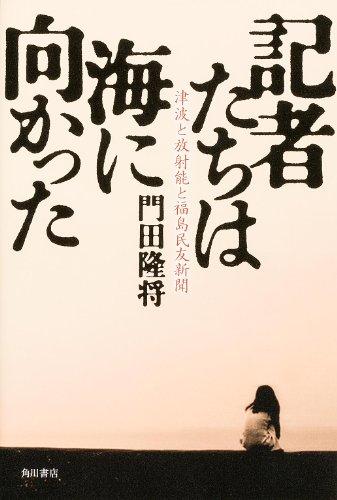 記者たちは海に向かった  津波と放射能と福島民友新聞 (ノンフィクション単行本)