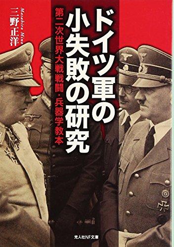 ドイツ軍の小失敗の研究―第二次世界大戦戦闘・兵器学教本 (光人社NF文庫)