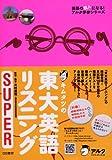 キムタツの東大英語リスニングSUPER (英語の超人になる!アルク学参シリーズ)
