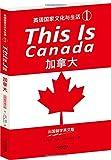 英语国家文化与生活:加拿大(出国留学英文版)
