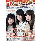FLASH スペシャル 2020年 新年号