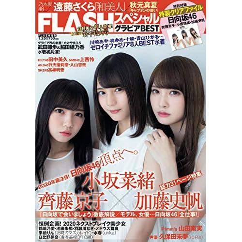 FLASH スペシャル 2020年 新年号 表紙画像